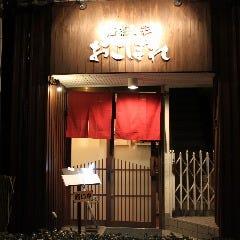 酒菜旬彩 おこぼれ