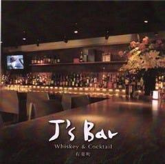 J's Bar 有楽町