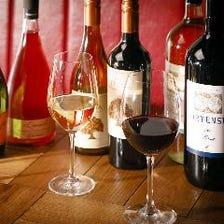 自社直輸入フランス、スペインワイン
