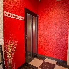 居酒屋 YOSHIMUNE