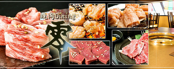焼肉Dining 零