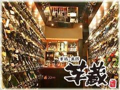 居酒屋 個室 もつ鍋 焼酎 芋蔵 刈谷店