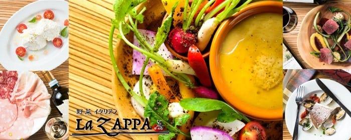産直野菜イタリアン La ZAPPA 北千住