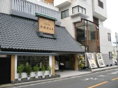 旭鮨総本店 桜ヶ丘本館