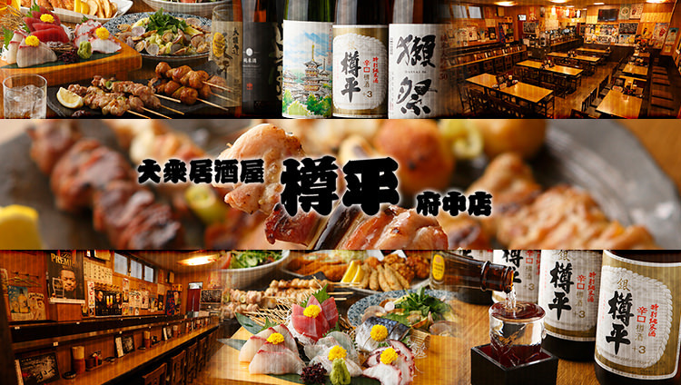 大衆居酒屋 樽平 府中店