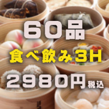 厳選60品オーダー式食べ放題+ビール付き3時間飲み放題コース