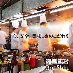 広東料理&飲茶食べ放題専門店 龍興飯店 ~ロンシンハンテン~