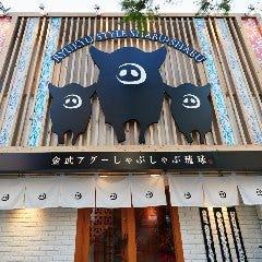 金武アグーと山城牛のしゃぶしゃぶ 琉球 別邸