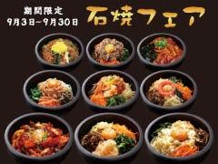 薬膳・韓国家庭料理・韓国焼肉 吾照里 二子玉川店