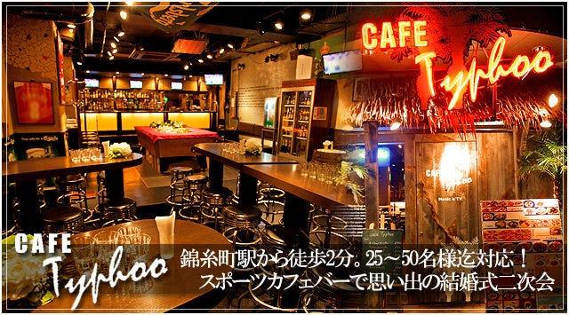 DiningBar Cafe Typhoo