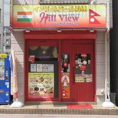 インド・ネパール料理 ヒルビュウ 蒲田店