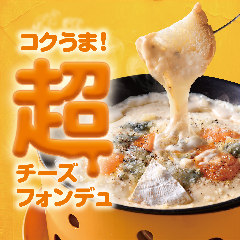 鎌倉野菜とチーズフォンデュ 錦糸町ガーデンファーム錦糸町駅前店