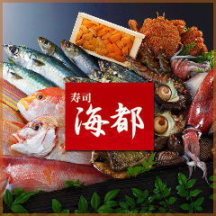 旬の鮮魚 本格回転寿司 海都 平井店