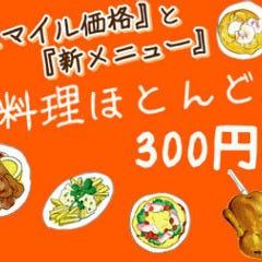 KICHIRI smile label 古川橋北口店