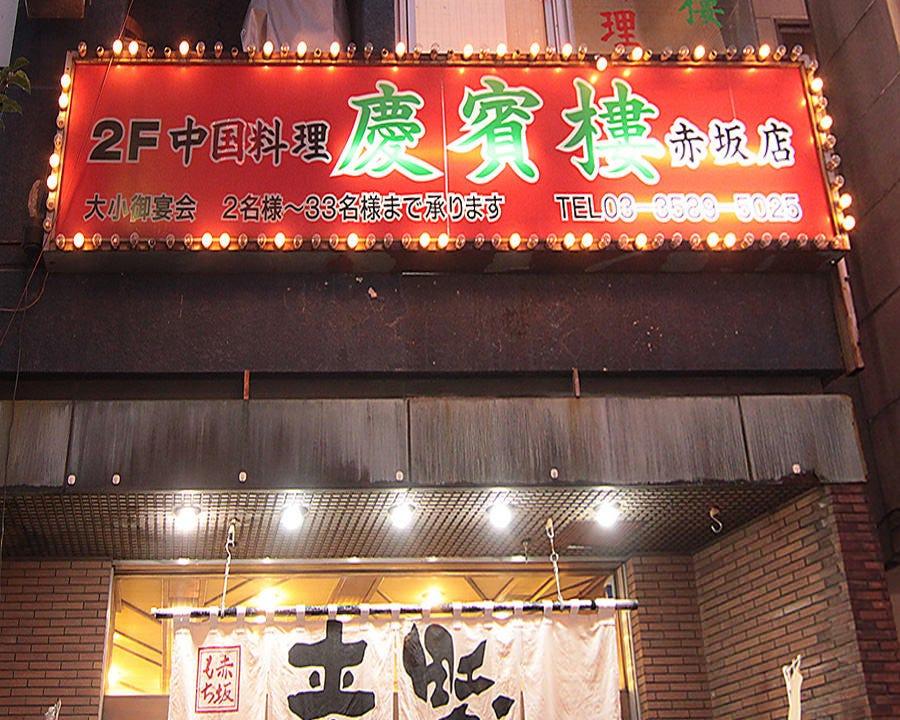 赤坂見附駅の隣のビル2F