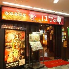 海鮮居酒屋 花の舞 八柱駅ビル店