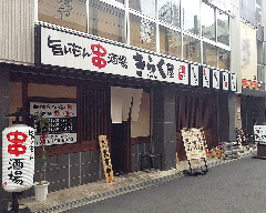 旨いもん串酒場 きらく屋 西中島南方店