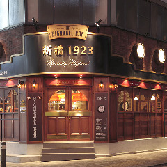 HIGHBALL BAR 新橋1923