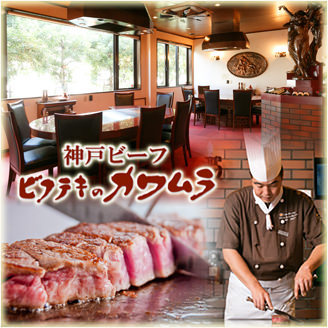 Bifteck Kawamura Himejiten