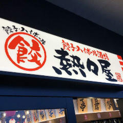 九州料理ともつ鍋 熱々屋 笠松店