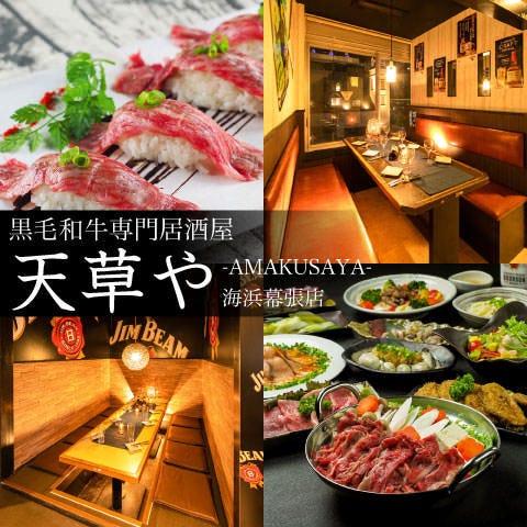 黒毛和牛専門店 肉バル AMAKUSAYA(天草や) 海浜幕張店
