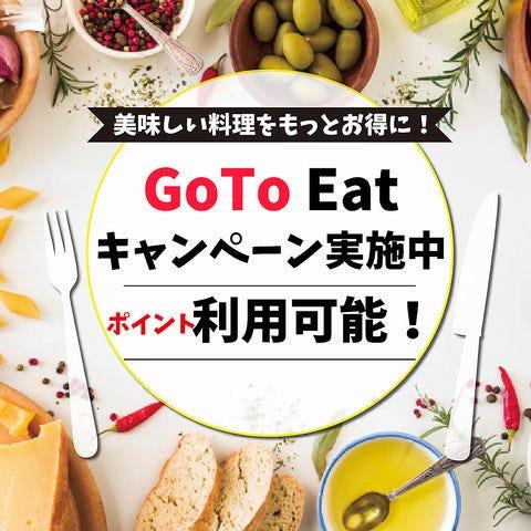 【GoToEATキャンペーン加盟店舗!】