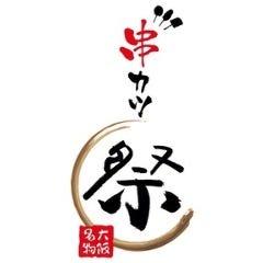 串カツ居酒屋 祭(マツリ) 大和駅前店