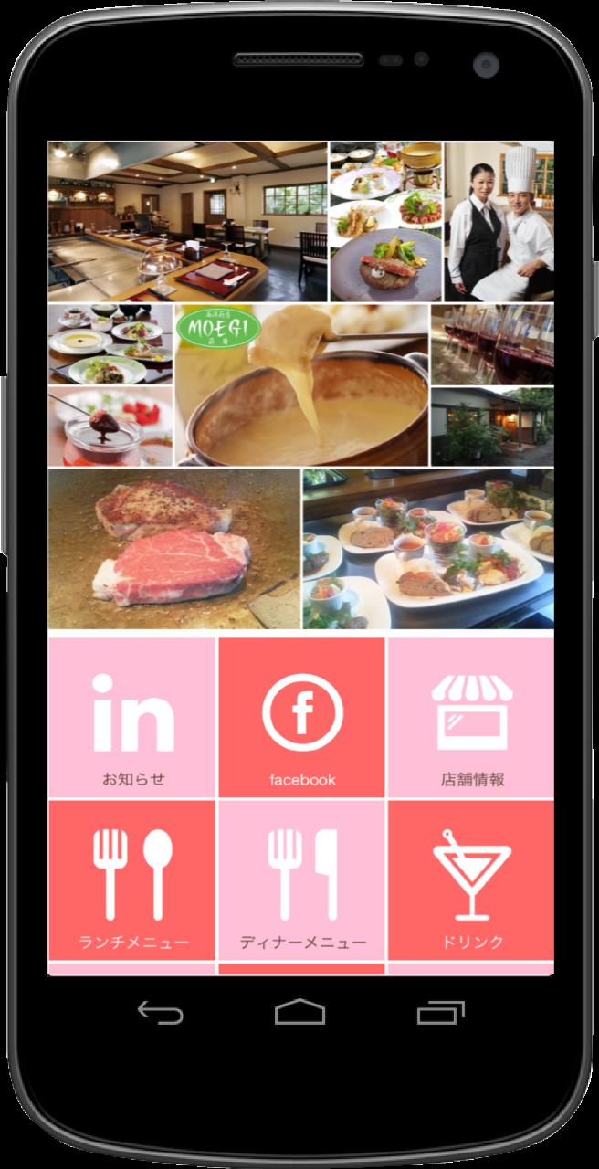 スマホ専用 【萌黄の公式アプリ】をリリースしました!
