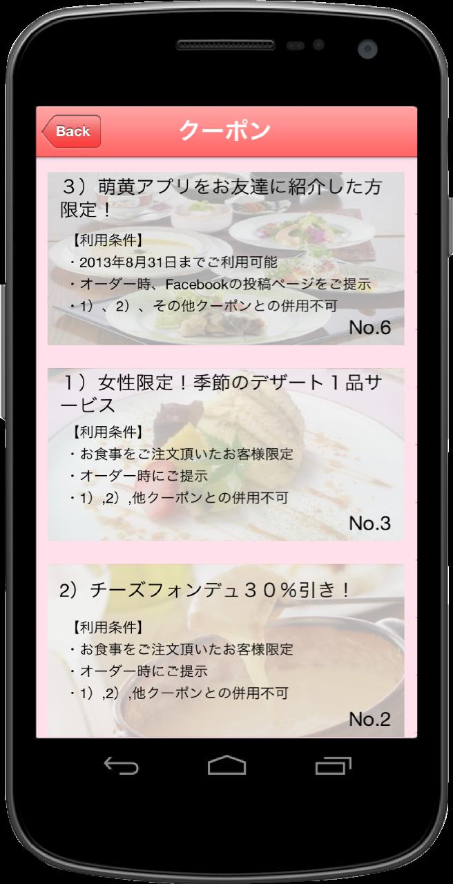 MOEGIアプリには、クーポンもいっぱい♪