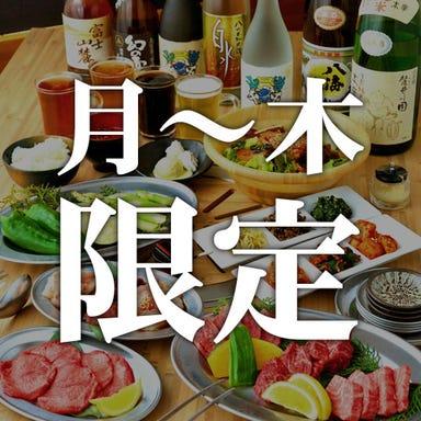 海千山千番長 中津店 コースの画像