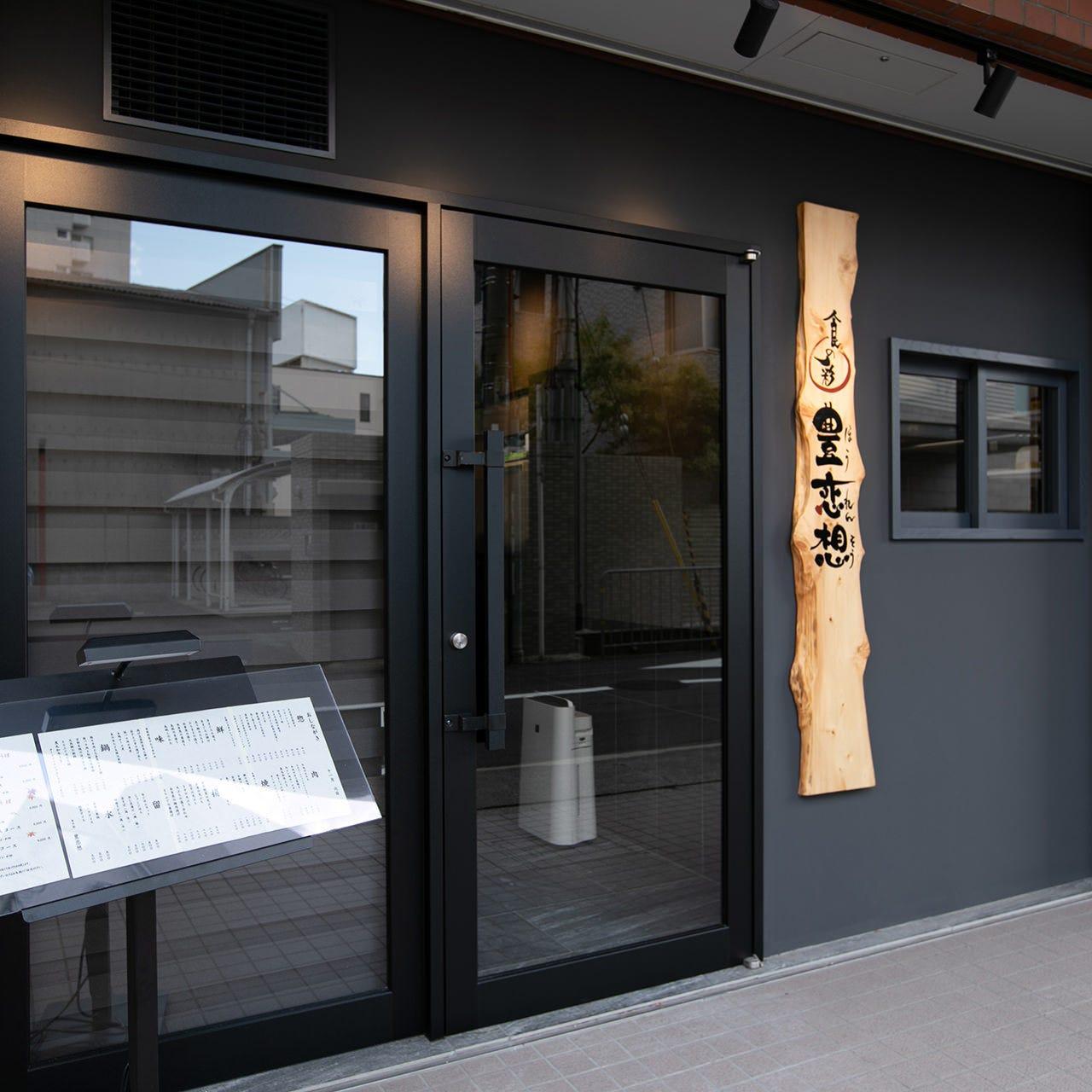 江坂駅から徒歩圏内、落ち着いてお食事をお楽しみください