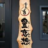 江坂駅から徒歩圏内に位置する当店