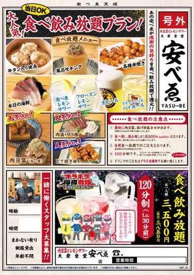 大衆食堂 安べゑ JR和歌山店  コースの画像