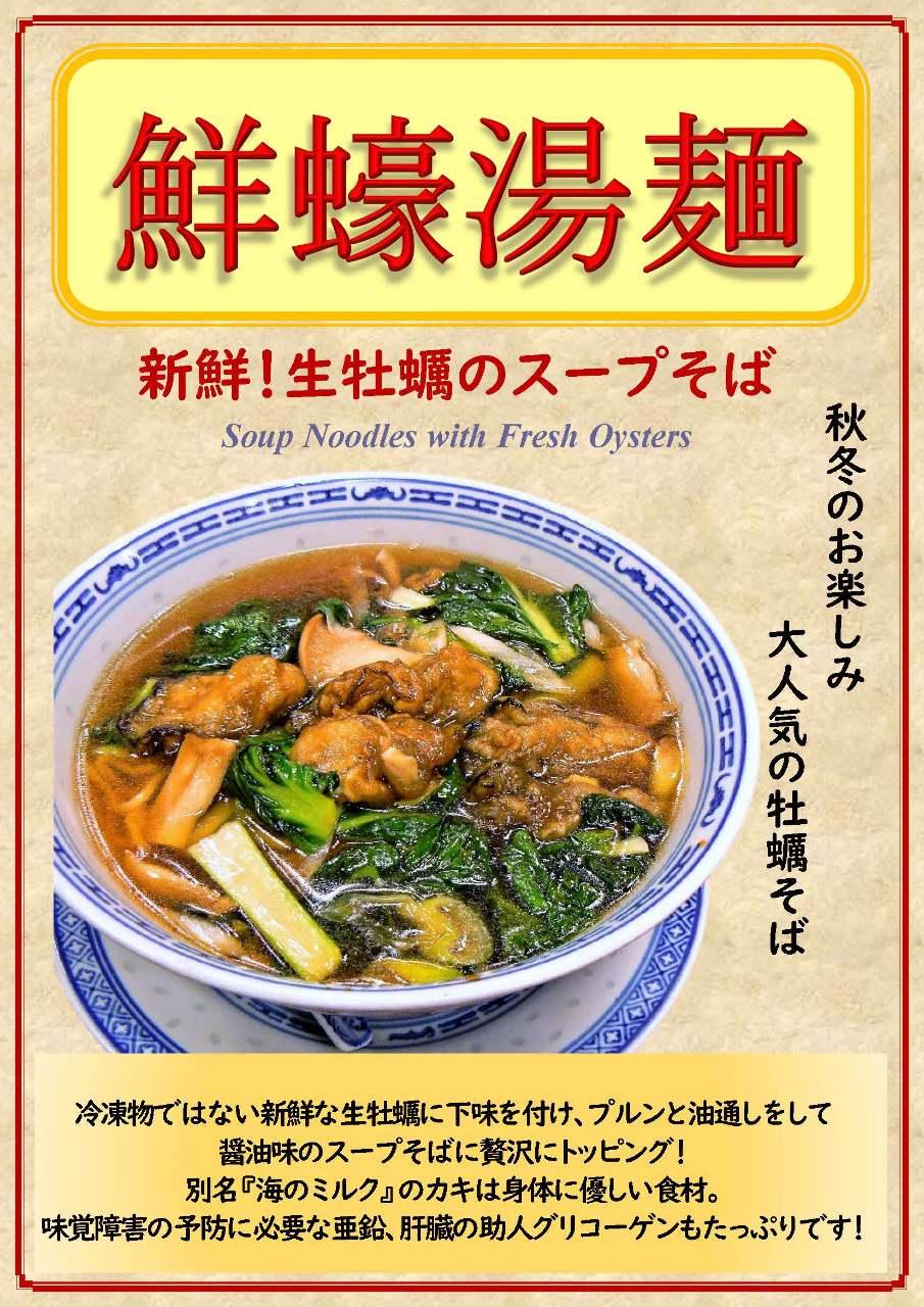 鮮蠔湯麺 新鮮!生牡蠣のスープそば