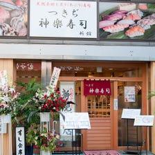つきぢ神楽寿司 新館