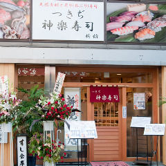 つきぢ神樂壽司 新館