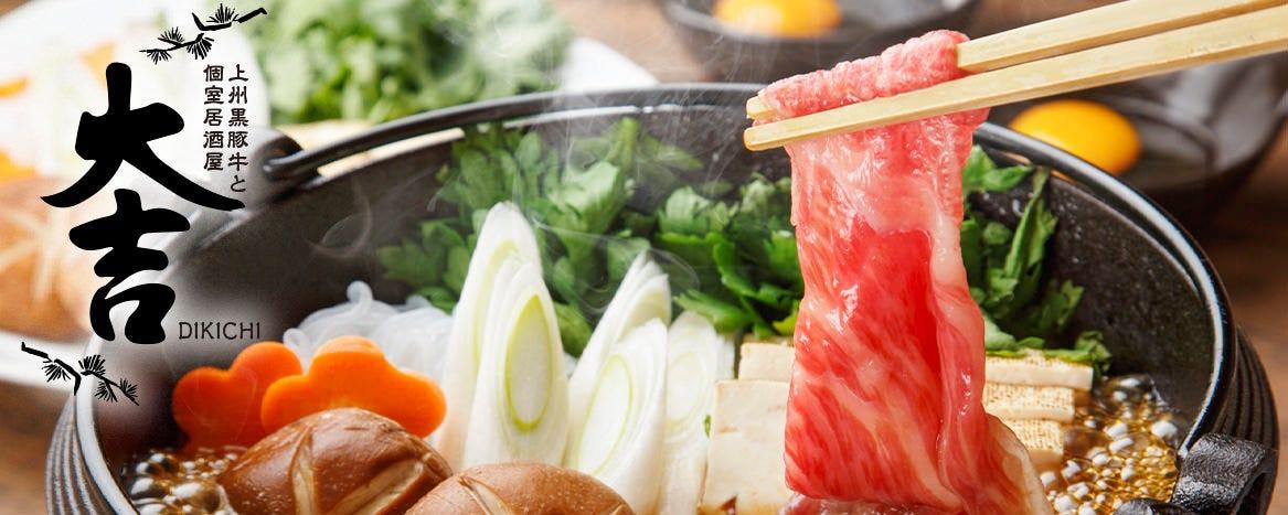 上州肉と海鮮和食 個室居酒屋 大吉〜だいきち〜 新宿西口店