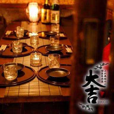 上州肉と海鮮和食 個室居酒屋 大吉~だいきち~ 新宿西口店 メニューの画像