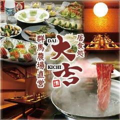 上州肉と海鮮和食 個室居酒屋 大吉~だいきち~ 新宿西口店
