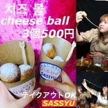 笑顔になるチーズボール(3個)