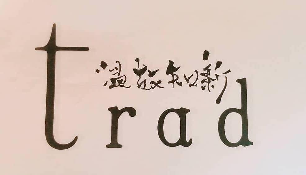 trad(トラッド)〜温故知新〜