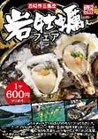 「岩牡蠣」フェア開催中!数量限定ですのでお早めに!