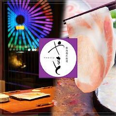 豚肉創作料理 やまと橫濱ランドマーク店