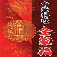 中華料理 全家福 春採店