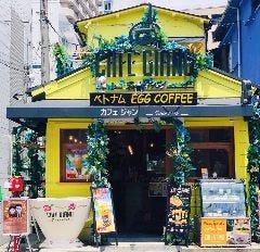 カフェジャン CAFE GIANG 横浜中華街店