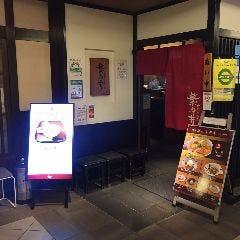 繁乃井東京駅黒塀横丁