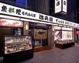 ふぐ料理、鮮魚料理は難波の治兵衛本店で!!