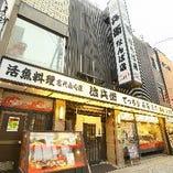 ふぐ料理、鍋料理、鮮魚料理は治兵衛難波本店で!!