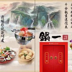 中国料理 鍋一