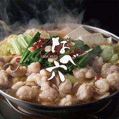 絶品鍋と完全個室居酒屋 なべ六 蒲田駅前店